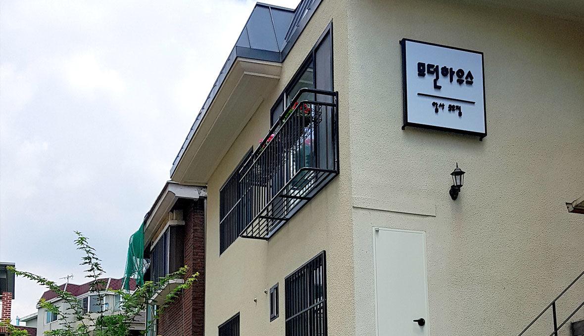 암사 모던하우스 3호점 2019년9월22일 MBC 구해줘!홈즈 방영