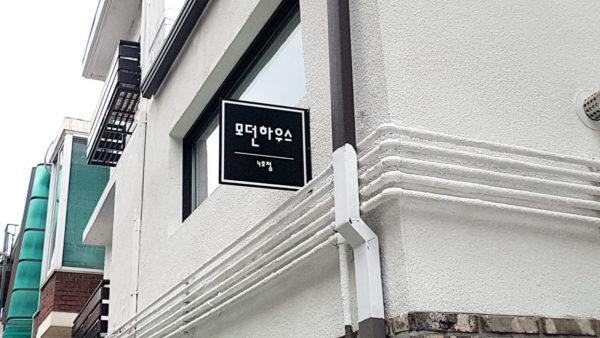 천호 모던하우스 4호점